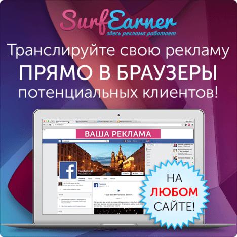 SurfEarner - Ваша реклама прямо в браузер!