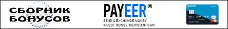 Раздача бесплатных бонусов Payeer на сайте Buxsort.narod.ru