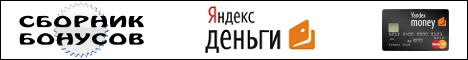 Раздача бесплатных бонусов Яндекс.Деньги на сайте Buxsort.narod.ru