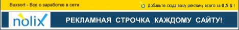 nolix.ru - рекламная строка и контекст блоки