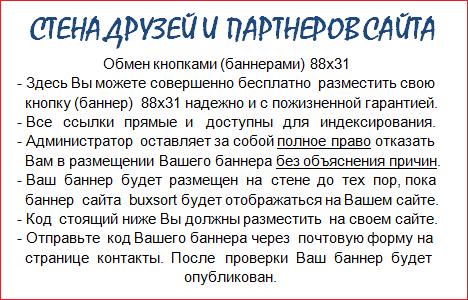 Друзья и партнеры сайта buxsort.narod.ru - стена обмена баннерами
