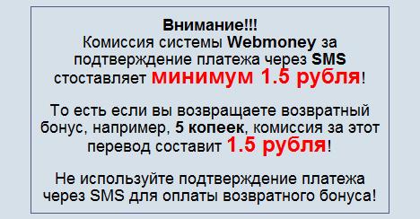 Возвратный бонус - на buxsort.narod.ru