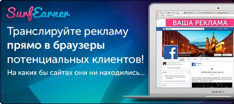 SurfEarner - Ваша реклама прямо в браузер