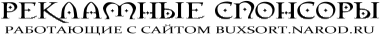 Сервисы контекстной и баннерной рекламы для сайта
