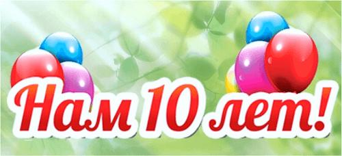 Рекламному агентству ProfiTCentR 10 лет