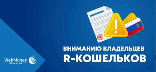 Заявление для владельцев R-кошельков