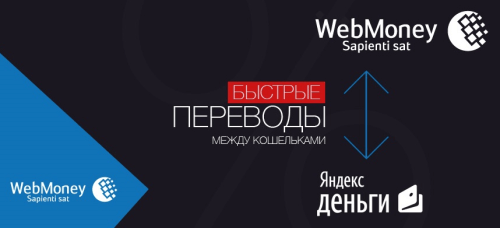 Снова доступны переводы между кошельками WebMoney и Яндекс.Деньги