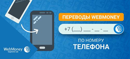 Переводы WebMoney по номеру телефона