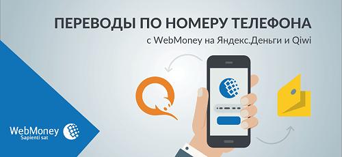 Переводы c WebMoney на Яндекс.Деньги и Qiwi