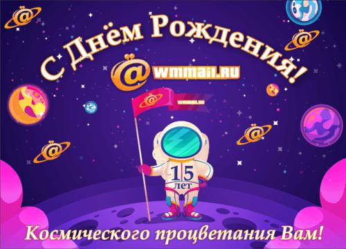 Поздравляем с 15-летием Wmmail.ru